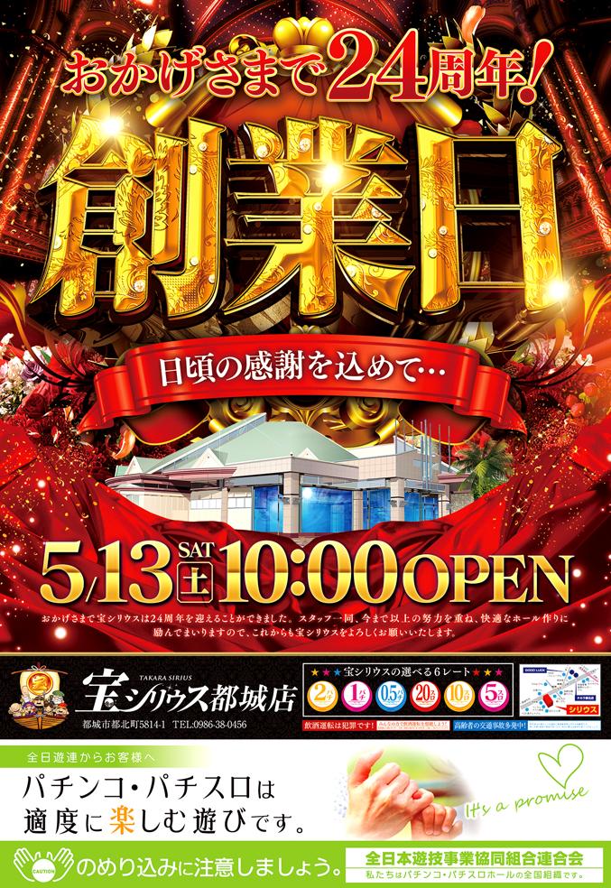 宝シリウス都城店 24周年創業日 5/13日(土)10:00OPEN