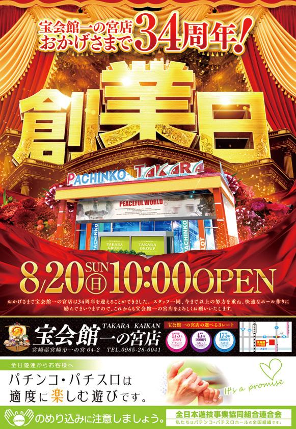 宝会館一の宮店 34周年創業日 8/20(日)10:00 OPEN!