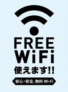 グッドラックは店内FreeWi-Fi完備!!