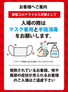 新型コロナウイルス対策への取り組み